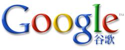 Google_Chine